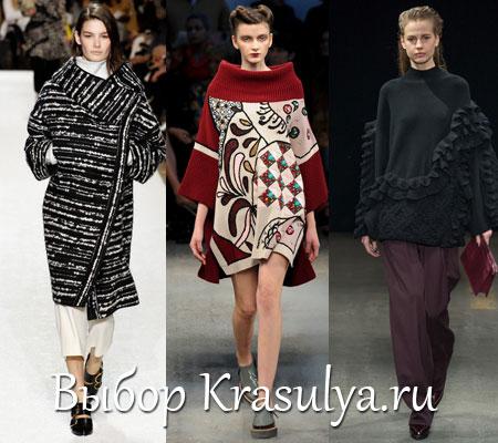 украшением многих модных комплектов. Платья, свитер, пальто и пончо, юбки и костюмы можно подобрать разных силуэтов и фасонов. Актуальными будут вещи с